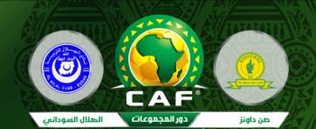 مشاهده-مباراه-الهلال-السوداني-و-صن-داونز-في-دوري-ابطال-افريقيا