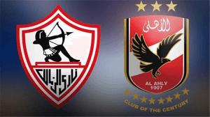 مشاهده-مباراه-الزمالك-و-الاهلي-في-الدوري-المصري
