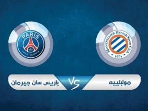 موعد-مباراة-مونبليية-باريس-س-ج
