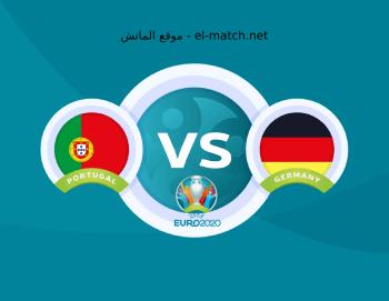 بث-مباشر-مباراه-البرتغال-و-المانيا-في-امم-اوروبا