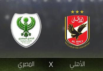 مباراه-الاهلي-و-المصري-البورسعيدي